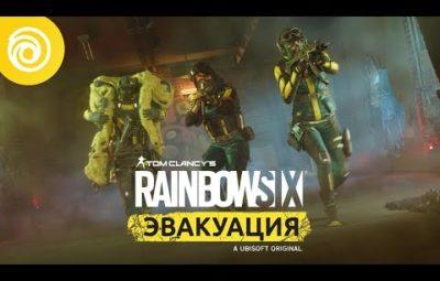 Дебютный трейлер и геймплей Rainbow Six Extraction